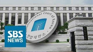 탄핵심판 최종변론 '종결'…10일 또는 13일 선고 유력 / SBS