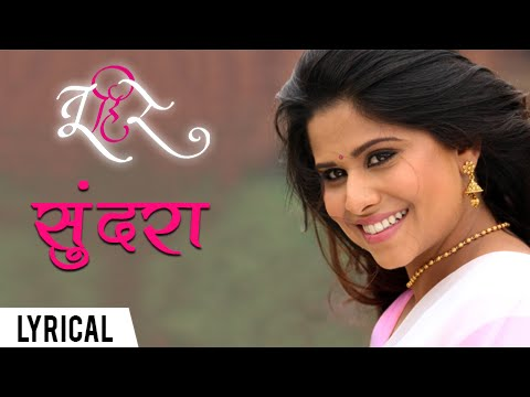 Sundara | Song with Lyrics | Tu Hi Re | Sai Tamhankar | Adarsh Shinde | Latest Marathi Movie