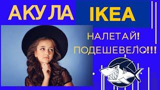 АКУЛА ИЗ IKEA ПОДЕШЕВЕЛА! ОБЗОР ИКЕА 2019. МЯГКИЕ ИГРУШКИ ИЗ ИКЕА!