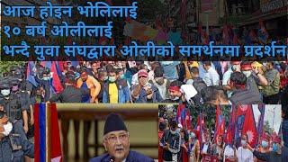 Supported Kp Oli/Youth Union /Latest News Of political /Kp Oli/Nepali Latest News updated .