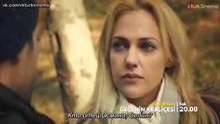 Королева ночи 2 анонс к 3 серии (рус.субтитры)