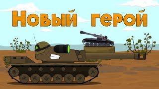 Новый герой - Мультики про танки