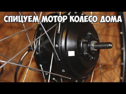 Как заспицевать мотор колесо самому. Расчет длины спиц для МК.