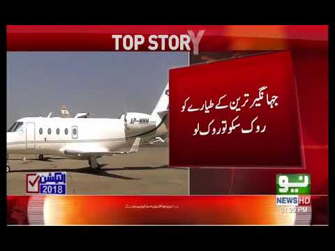 Jehangir Tareen private jet loaded with independent candidates, reaching Bani gala
