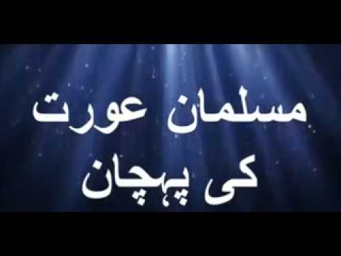 {Amazing Bayan} Muselman Aurat Ki Pehchan By Maulana Tariq Jameel Sb
