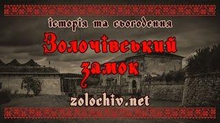ЗОЛОЧІВСЬКИЙ ЗАМОК: історія та сьогодення(http://zolochiv.net/, 2015-12-26T14:27:35.000Z)