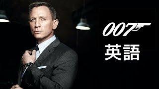 007ジェームズボンドで英語の勉強 Learn English from JAMES BOND ダニエルクレイグ 検索動画 29
