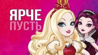 Download Музыкальное видео| 'Хэй ,Принцесса Зажигай' Ever After High. Mp3 and Videos