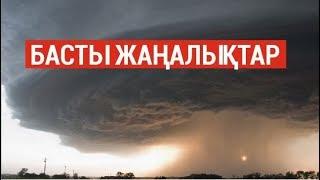 Басты жаңалықтар. 21.05.2019 күнгі шығарылым / Новости Казахстана