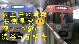 京王井の頭線 1000系2代急行吉祥寺行き 渋谷→吉祥寺