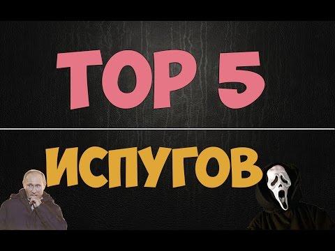 ТОП 5 ИСПУГОВ / TOP 5 FRIGHT