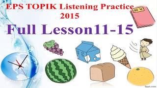 EPS TOPIK 2015 듣기 Full Lesson 11 15 New [2017] Basic Listening 2