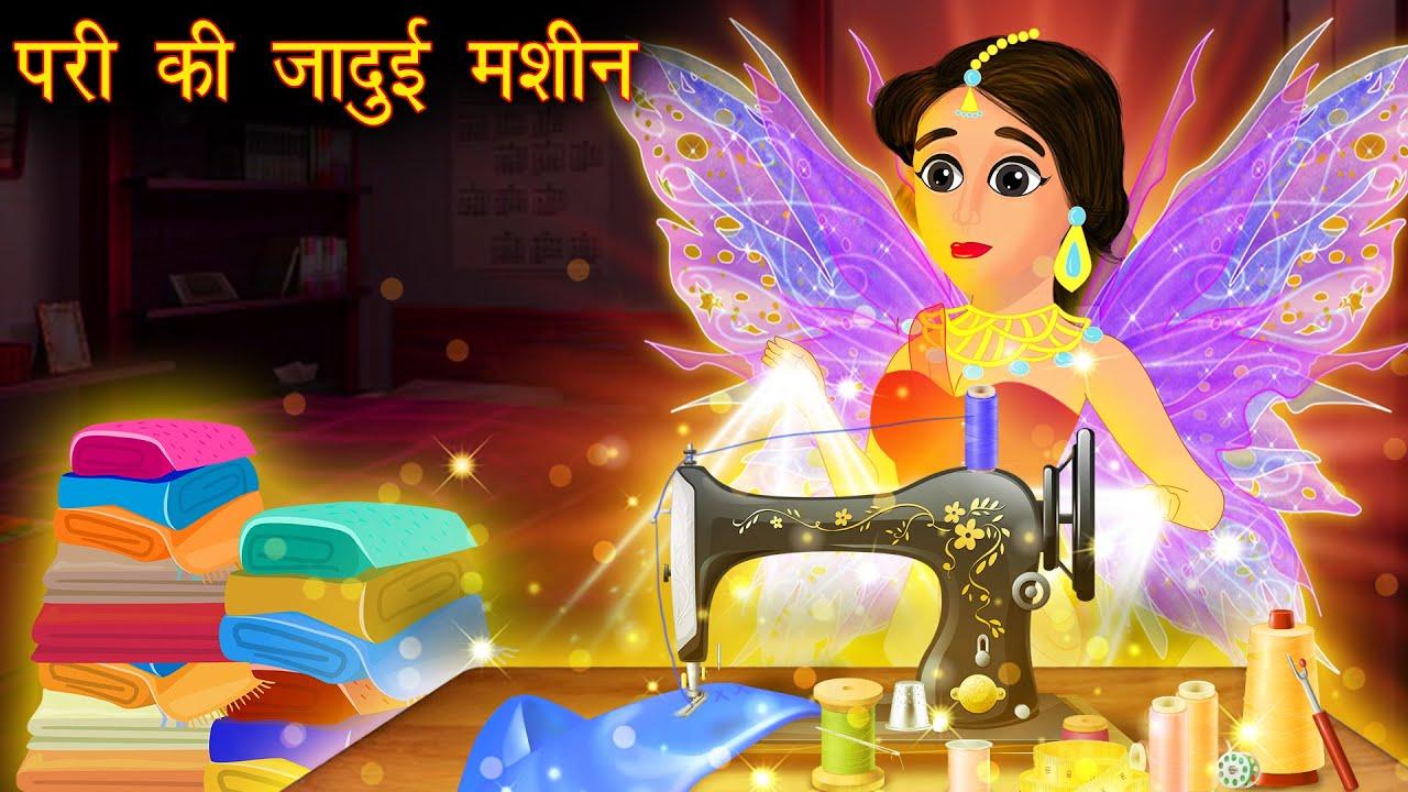 परी की जादूई मशीन | Hindi Kahaniya | Moral Kahani | Jadui Kahaniya | Hindi Fairy tales | Cartoon