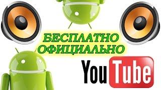 Как свернуть Youtube на андроид и слушать звук или музыку в фоне официально?