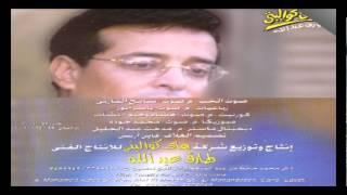 Alaa Abd El Khaleq - Ana Khontek Embareh / علاء عبد الخالق  - أنا خنتك إمبارح