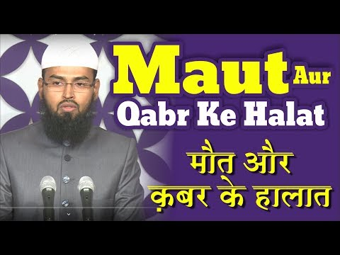 Maut Aur Qabr Ke Halat - Death & What Follows It By Adv. Faiz Syed