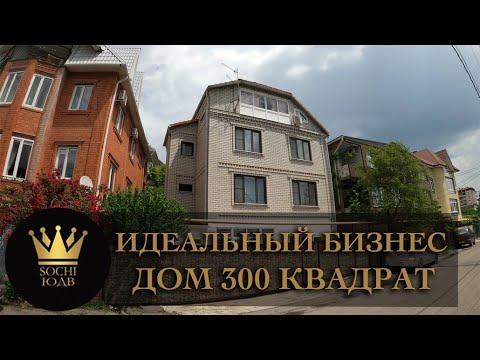 ИДЕАЛЬНЫЙ БИЗНЕС В СОЧИ - ДОМ 300 кв.м. ЦЕНА ПОДАРОК #СОЧИЮДВ |Квартиры в Cочи | Недвижимость в Сочи
