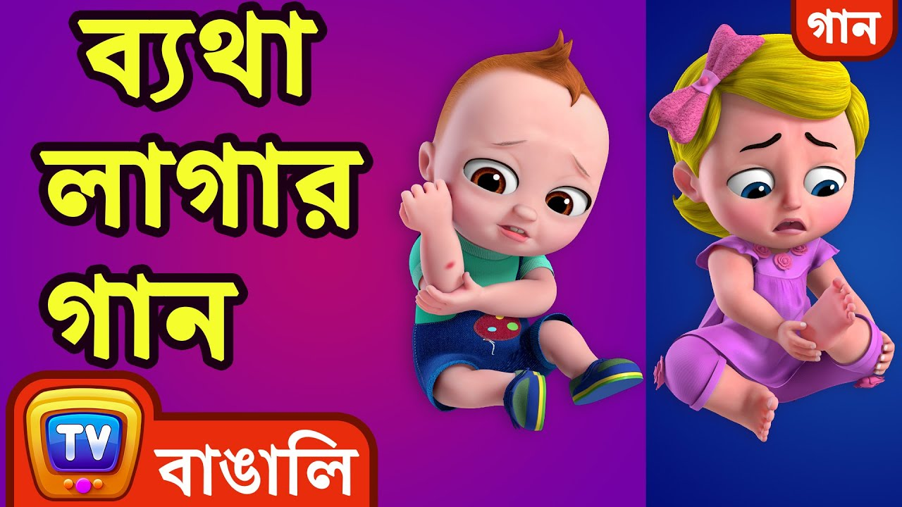 ব্যথা লাগার গান (The Boo Boo Song) - Bangla Rhymes For Children - ChuChu TV