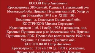 Погибшим участникам Великой Отечественной Войны города Красноармейск посвящается...