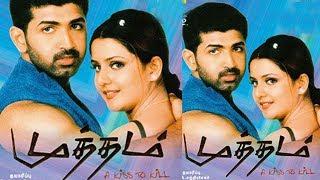 Mutham Full Movie HD | Arun Vijay | Sathyan | Nagendra Prasad | S. A. Chandrasekhar