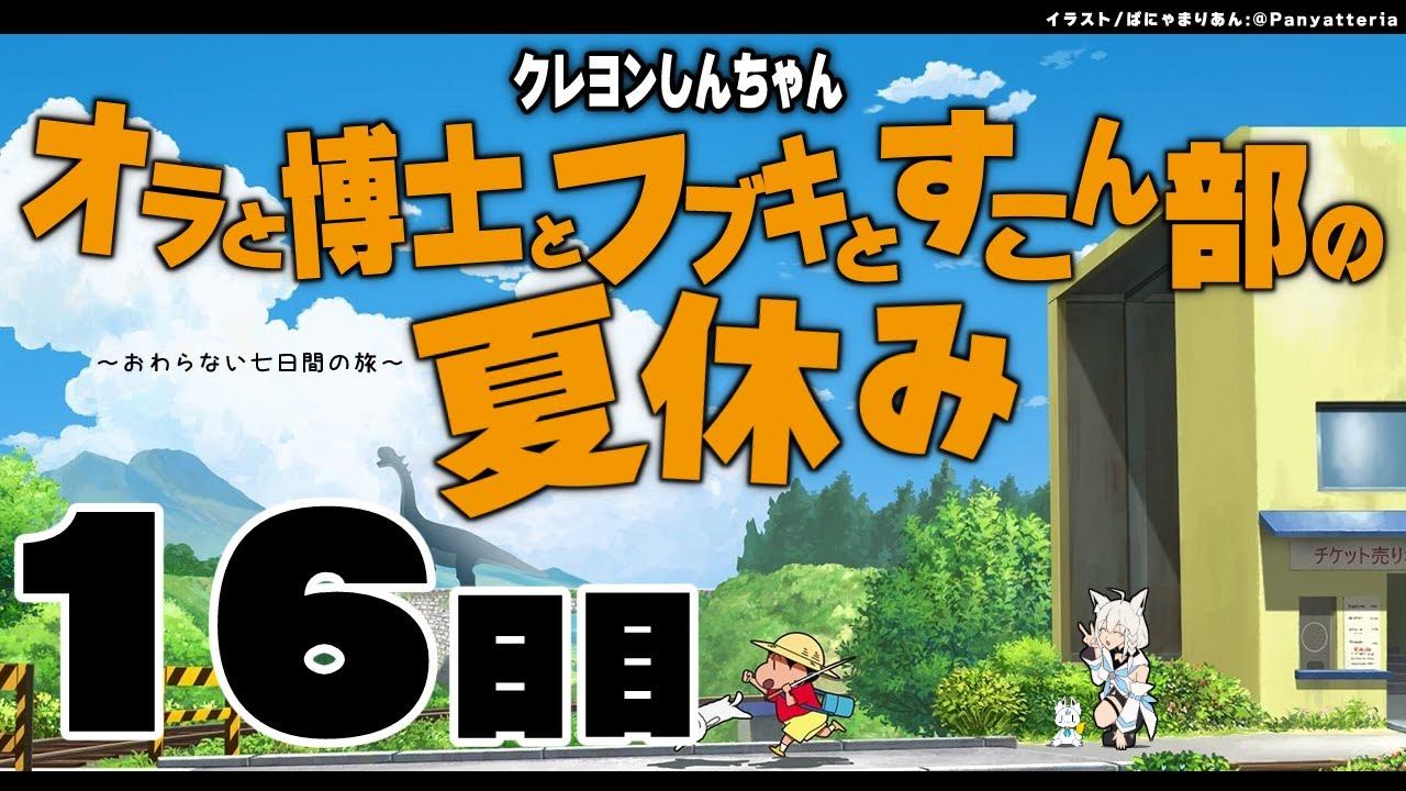 [Day 16]Ora, Dr., Fubuki, and Sukonbu's summer vacation[Holo Live / Shirakami Fubuki]