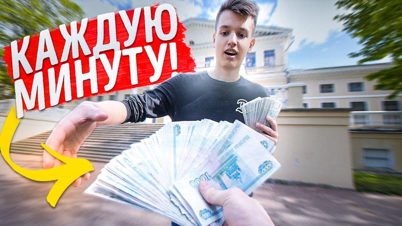 Как Автоматом Заработать 1000 Рублей | Даю 1000 Рублей Каждую Минуту! Челлендж!