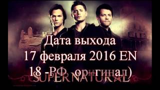 Сверхъестественное 11 сезон 14 серия Дата выхода на английском и русском, очень расширенное промо