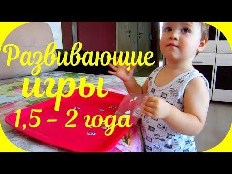 Развивающие игры для ребенка 1,5 - 2 года. Чем занять ребенка дома