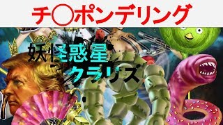【妖怪惑星クラリス】チ◯ポンデリング【Live】 妖怪惑星クラリス 検索動画 27
