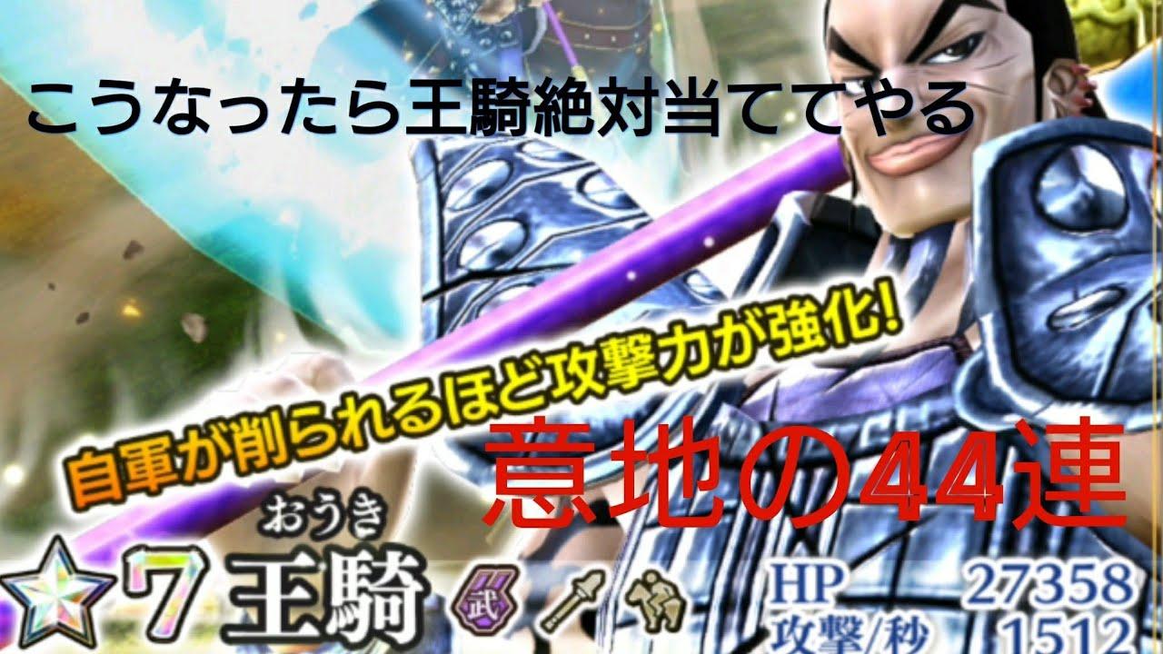 フラッグス キングダム リセマラ セブン 【キングダムセブンフラッグス】星6リセマラ最強キャラランキング!