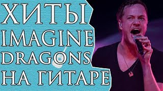 Разбор Песен IMAGINE DRAGONS на Гитаре (Radioactive, Thunder, Believer) для Начинающих
