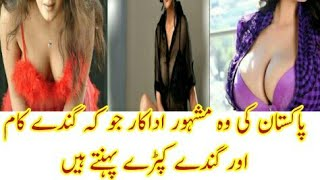 Famous actors of Pakistan and sex fashion and model- sex girl