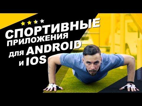 ТОП 5 спортивных приложений для Android и IOS. Обзор, сравнение. #2