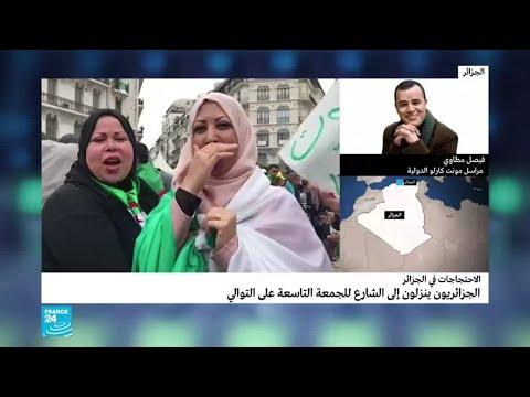 حشود كثيفة في شوارع الجزائر للجمعة التاسعة على التوالي  - نشر قبل 3 ساعة