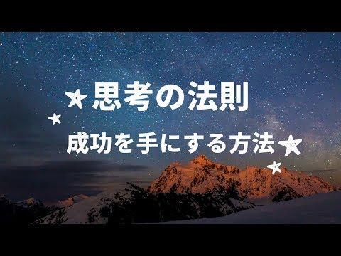 【たった3分で分かる】究極の100万円達成思考。知らないと損な、この世の原理原則の1つ。