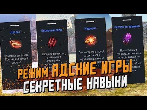 """Слив инфы с режима """"АДСКИЕ ИГРЫ"""" - Новые навыки / Wot Blitz"""