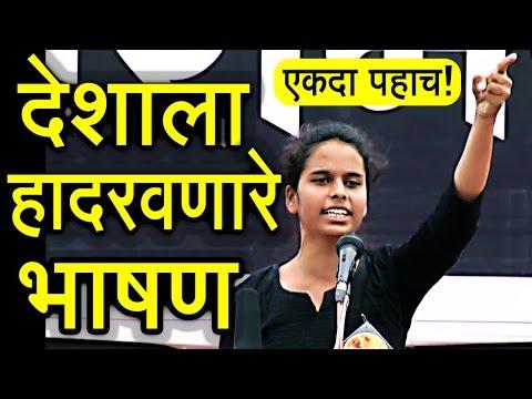 MARATHA Morcha POWERFULL Speech By Young ANGRY Girl Baramati | पेटलेल्या एका मराठा रणरागिणीचे भाषण