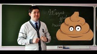 П#здец: Учитель изнасиловал учениц.