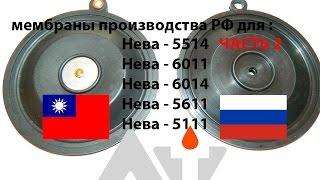 Мембрана для Нева 5514   часть 2   АТ(Мембрана для газовых колонок Нева 5514, Нева 5513, Нева 6011, Нева 6014, Нева 5111, Нева 5611 Купить мембрану можно: http://boil..., 2016-04-22T16:36:05.000Z)