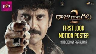 Telugutimes.net Raju Gari Gadhi 2 First Look Motion Poster