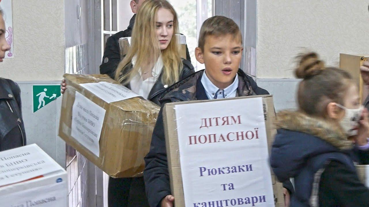 Учнівська акція «У Попасну для малечі зберемо до школи речі»