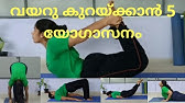 Belly Fat Yoga Yoga Tips To Reduce Belly Fat In Malayalam À´µà´¯à´° À´• À´±à´• À´• À´¨ À´¯ À´— Ethnic Health Court Youtube
