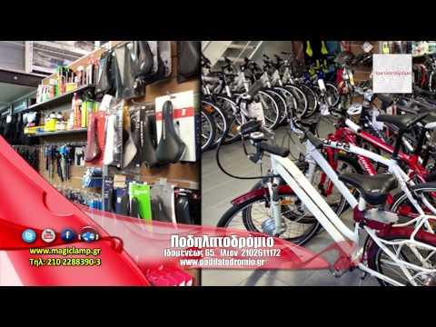 Ποδηλατοδρόμιο | Ποδήλατα Ίλιον,shimano,maxxis,ideal,cube,fizik,fox,pro,zefal,αγορά ποδηλάτων