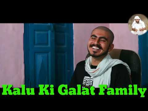 Official trailor ||kalu ki galat family || New video ||