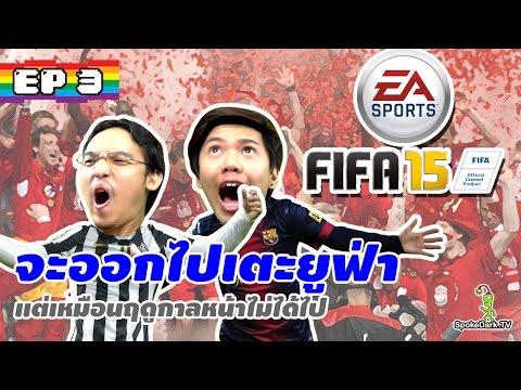 GAME PLAY EP 3 : จะออกไปเตะยูฟ่าฯ FIFA 15  UEFA Champions League 2014-15