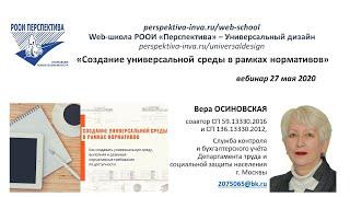 Вебинар: Создание универсальной среды в рамках нормативов (27.05.20)