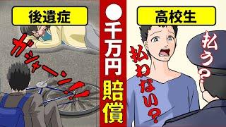 【漫画動画】】自転車事故の高校生が●千万円の賠償金を請求された『俺、高校生っすよ?』払う?払わない?
