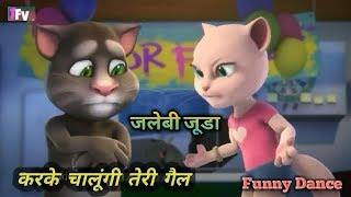 Gambar cover जलेबी जुडा करके चालूंगी तेरी गेल Jalebi Juda Karke Chalungi Funny Video Tom Cat Desi Masti22