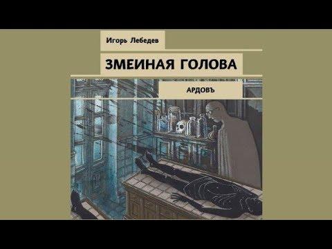 Змеиная гора | Игорь Лебедев (аудиокнига)