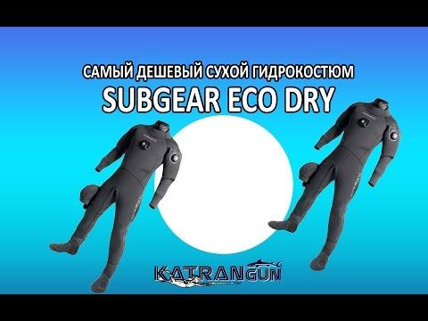Cамый дешевый сухой гидрокостюм  SubGear Eco Dry